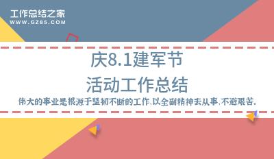 庆8.1建军节活动工作总结