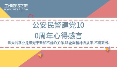 公安民警建党100周年心得感言