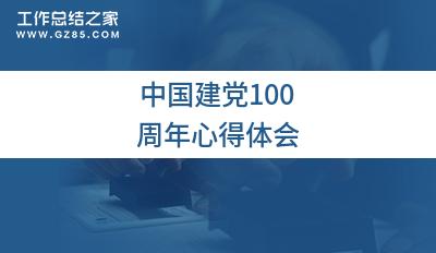中国建党100周年心得体会(精选4篇)
