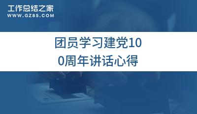 团员学习建党100周年讲话心得(4篇)