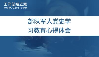 部队军人党史学习教育心得体会(精选4篇)