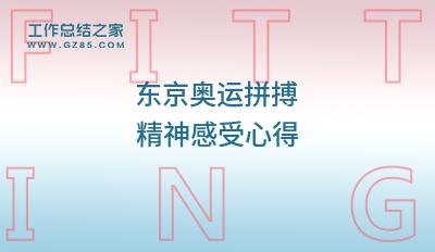 2021东京奥运拼搏精神感受心得(四篇)