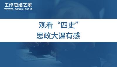 """2022观看""""四史""""思政大课有感"""