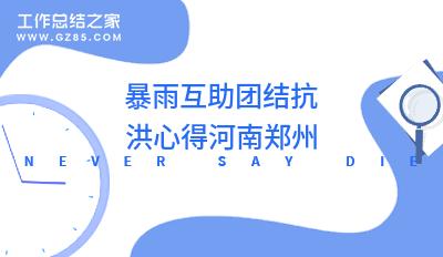 暴雨互助团结抗洪心得河南郑州2021