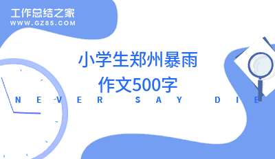 小学生郑州暴雨作文500字