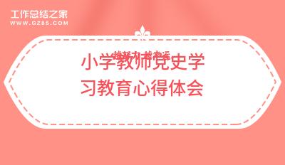 小学教师党史学习教育心得体会(精选4篇)