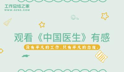 2021观看《中国医生》有感(6篇)