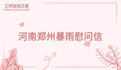 2021河南郑州暴雨慰问信
