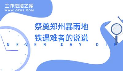 祭奠郑州暴雨地铁遇难者的说说