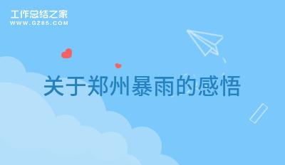 2021关于郑州暴雨的感悟