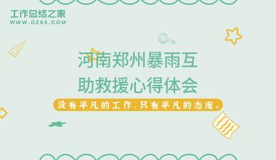 2022河南郑州暴雨互助救援心得体会