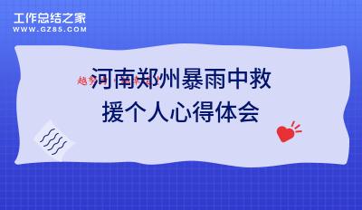 河南郑州暴雨中救援个人心得体会