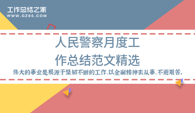 人民警察月度工作总结范文精选(4篇)