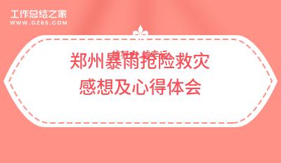 2021郑州暴雨抢险救灾感想及心得体会