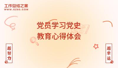 2021党员学习党史教育心得体会(四篇)