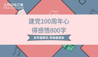 建党100周年心得感悟800字