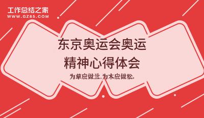 2021东京奥运会奥运精神心得体会(四篇)