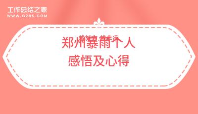 郑州暴雨个人感悟及心得(精选3篇)
