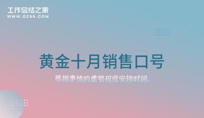 2021黄金十月销售口号 【必备】