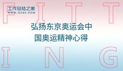 【最新】弘扬东京奥运会中国奥运精神心得
