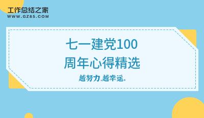 2021七一建党100周年心得精选(四篇)