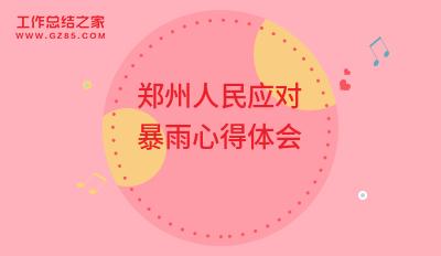 2021郑州人民应对暴雨心得体会(三篇)